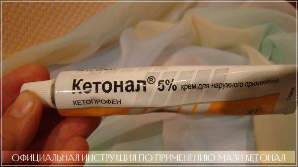 Как правильно использовать мазь Кетонал