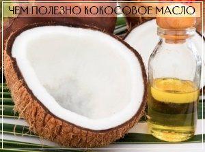 Чем полезное кокосовое масло