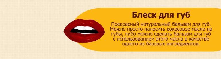 кокосовое масло получило широкую популярность в косметологии