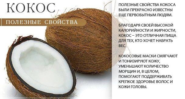 Компоненты кокосового масла благоприятно влияют на состояние кожи и волос