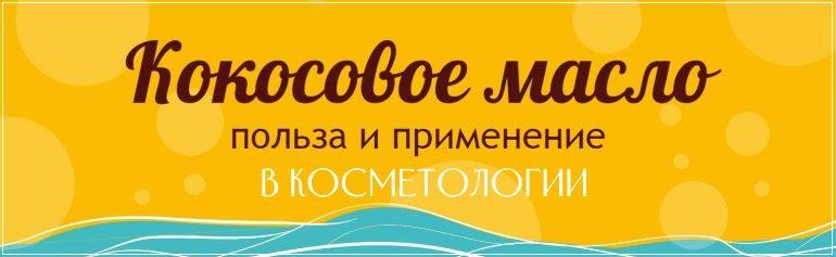 Кокосовое масло активно применяется в косметологии