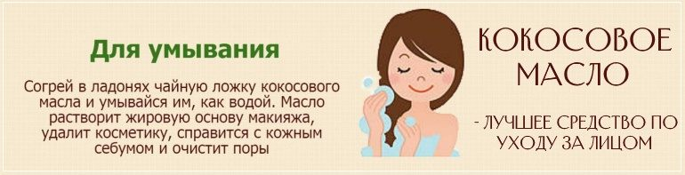 Кокосовое масло широко применяется для ухода за кожей лица