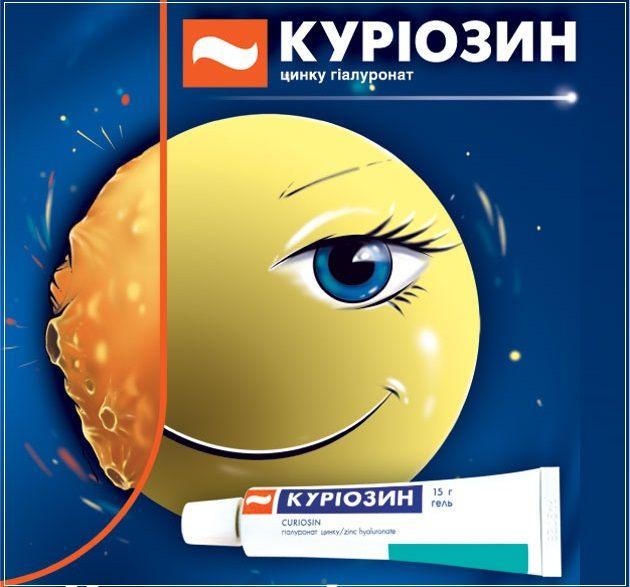 Гель Куриозин отпускается в аптеках безрецептурно
