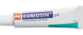 Куриозин гель - действенный препарат для лечения дерматологических заболеваний