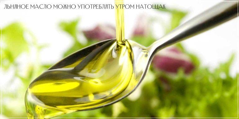 Льняное масло можно употреблять натощак