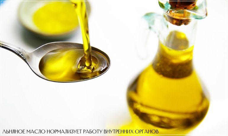 Льняное масло нормализует работу внутренних органов
