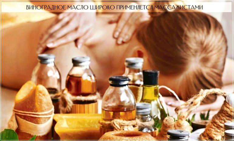 Как использовать масло виноградных косточек в массаже