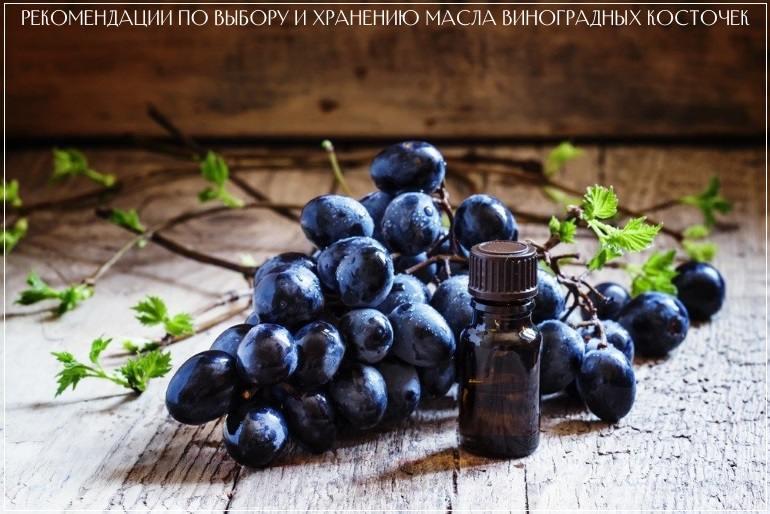 Масло виноградных косточек противопоказано при заболеваниях желудочно-кишечного тракта