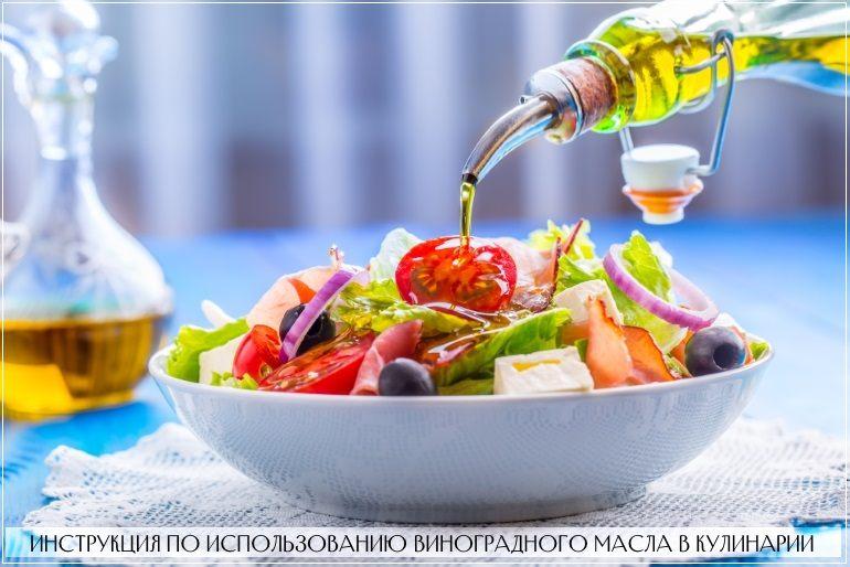 Экстракт виноградных косточек используют как в чистом виде для обжарки продуктов, так и в качестве добавки