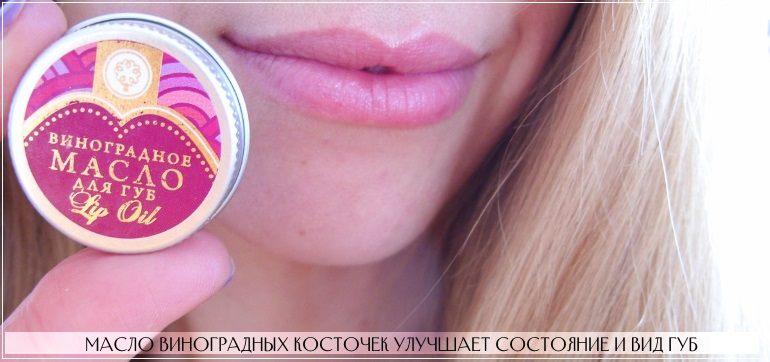 Рекомендации по использованию масла виноградных косточек для губ