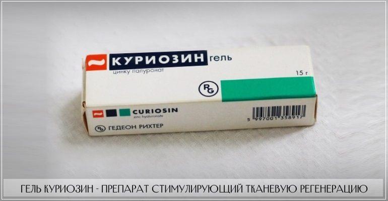 Как действует Куриозин гель