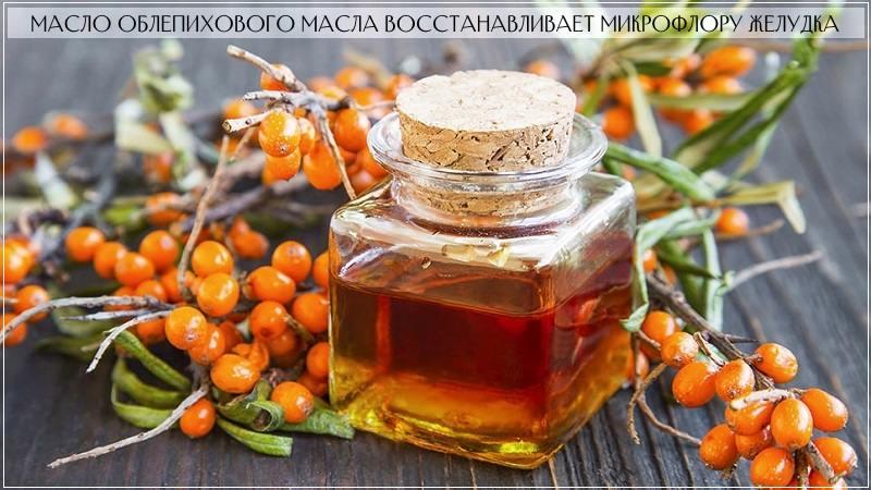 Облепиховое масло распространено в медицине