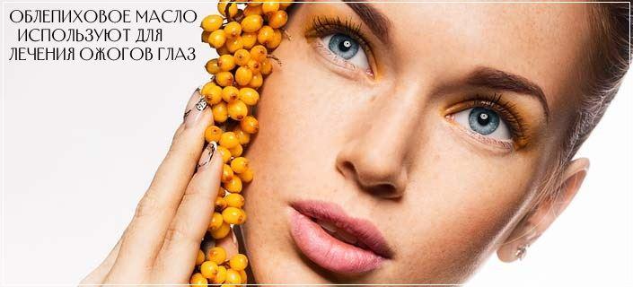 Применение облепихового масла для лечения глазных ожогов