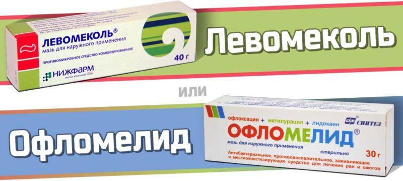 Левомеколь - препарат с аналогичными свойствами
