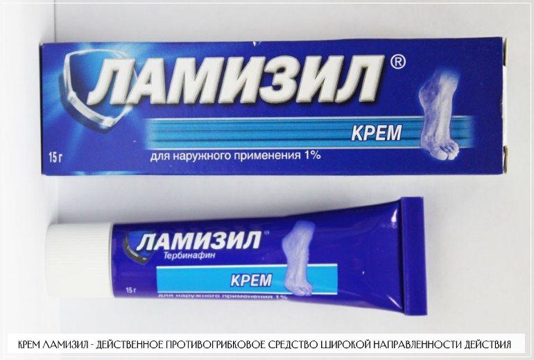Крем (мазь) Ламизил – противогрибковое фармацевтическое средство широкой направленности действия