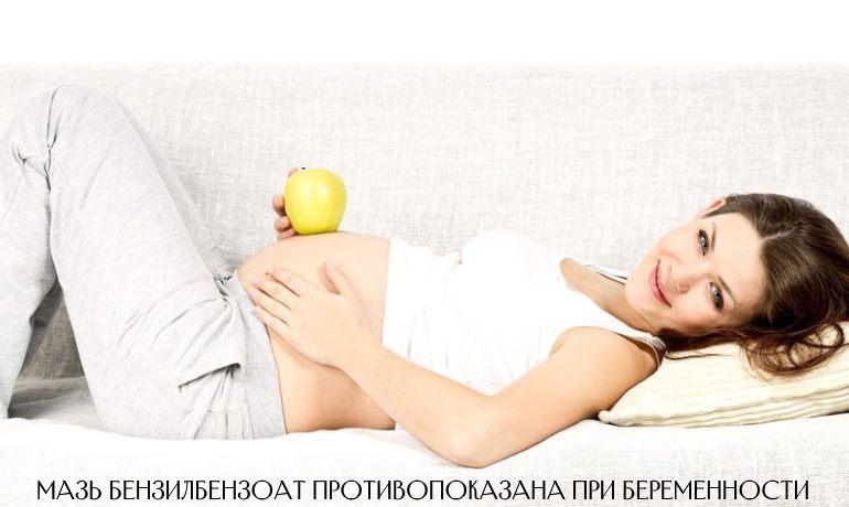Мазь Бензилбензоат противопоказана при беременности и лактации