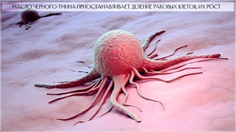 Для лечения онкологических заболеваний используют масло черного тмина