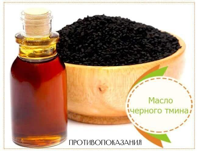Противопоказания к использованию масла черного тмина