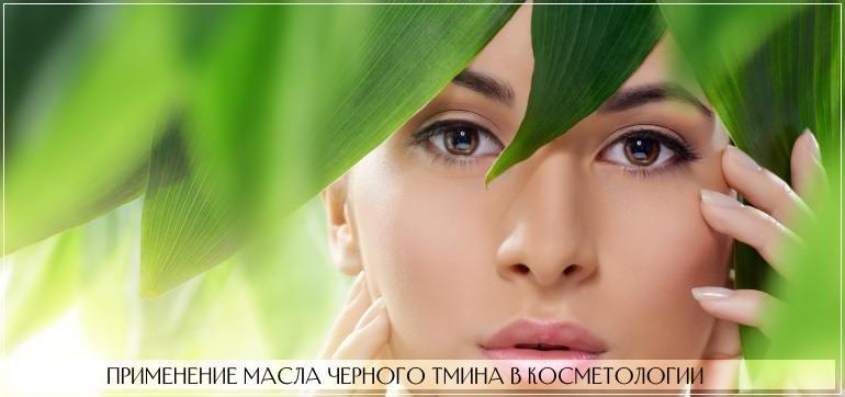 Положительные свойства растительного эфира в косметологии