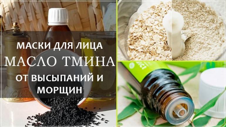 Масло черного тмина используется для избавления от прыщей и других кожных проблем
