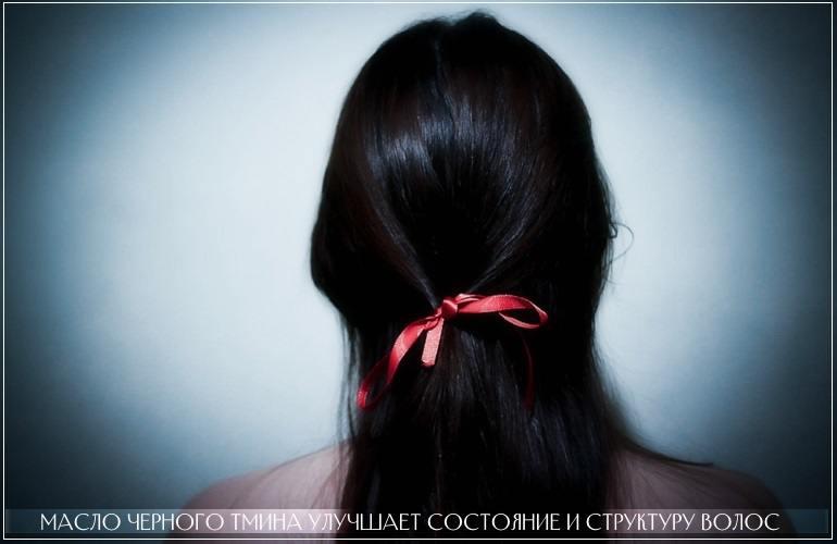 Масло черного тмина улучшает структуру волос, избавляет от перхоти