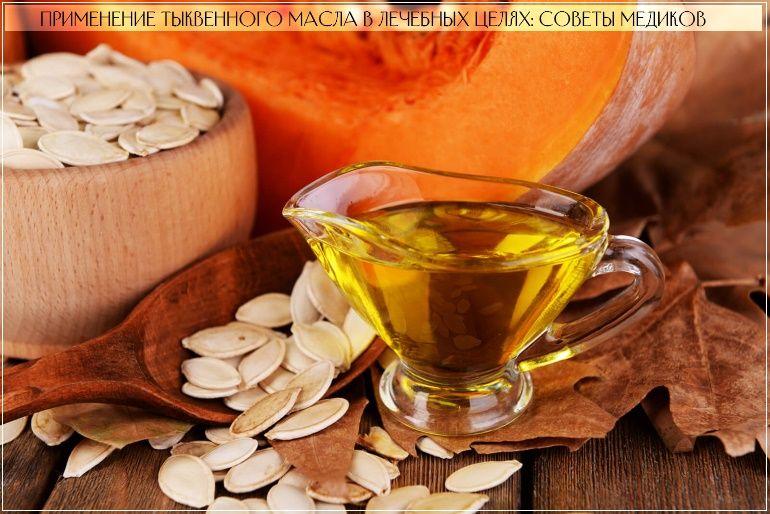 Инструкция по применению тыквенного масла в медицине