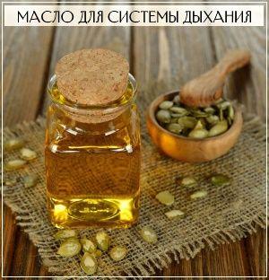 Тыквенное масло полезно для органов дыхания