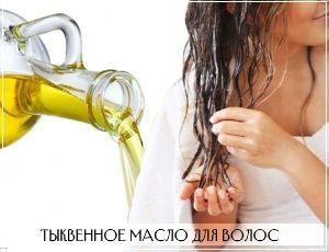 Тыквенное масло улучшает состояние волос