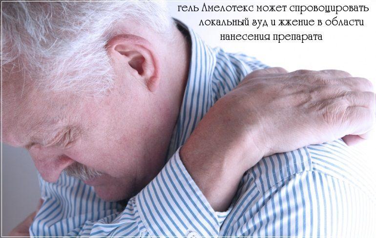 Гель Амелотекс может спровоцировать локальное жжение и зуд