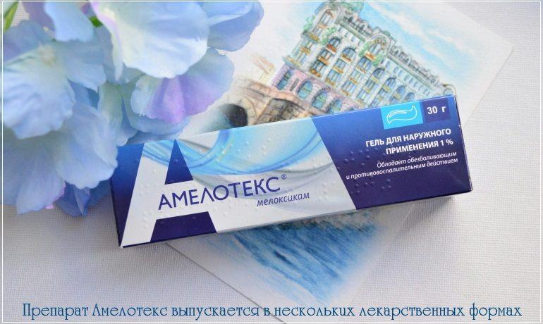 Препарат Амелотекс выпускается в нескольких лекарственных формах
