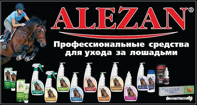 Препарат Алезан выпускается в нескольких лекарственных формах