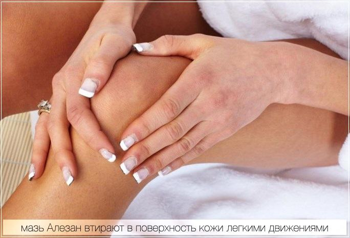Мазь Алезан втирают в поверхность кожи легкими массирующими движениями