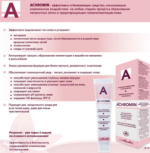 Лекарственное средство показано при избыточной пигментации