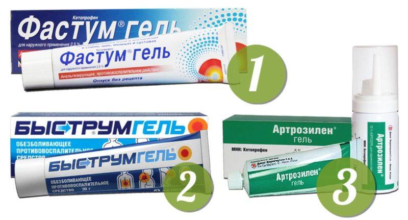 Фастум гель - аналог лекарственного средства