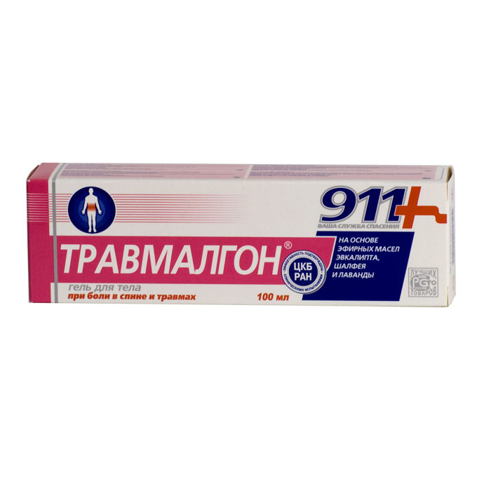 Травмалгон - аналог лекарственного средства