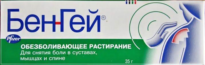 Мазь Bengay отпускается в аптеках безрецептурно