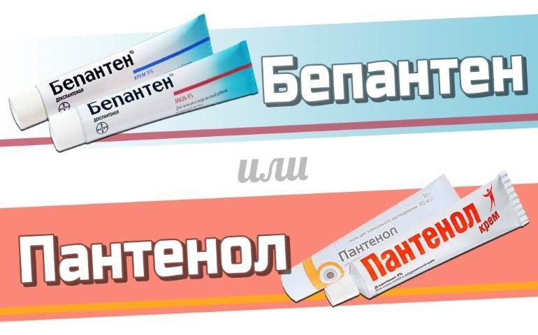 Пантенол - аналог лекарственного средства