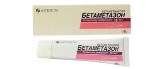 Мазь Бетаметазон - действенное средство для борьбы с дерматологическими заболеваниями