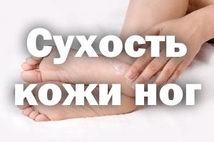 Борная мазь может спровоцировать сухость кожи