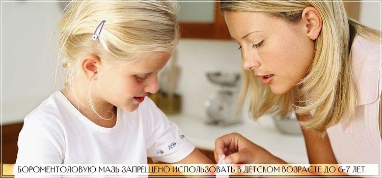 Бороментоловую мазь запрещено использовать в детском возрасте