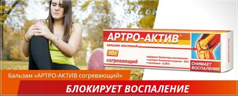 Гель Артро-Актив блокирует воспаления, образование гематом