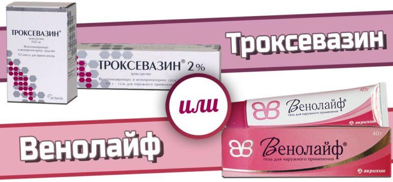 Троксевазин - аналог лекарственного средства