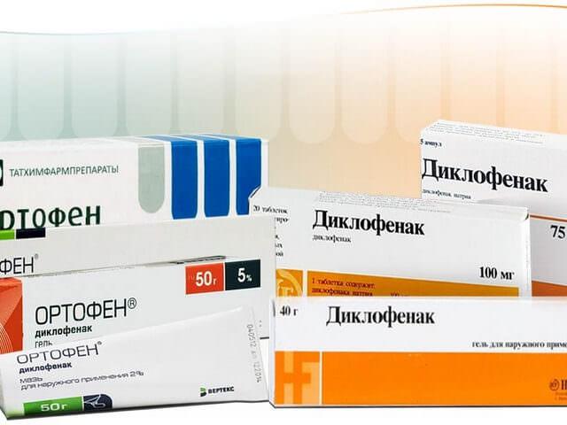 Ортофен, Диклофенак - препараты с аналогичными свойствами