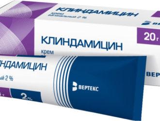 Клиндамицин крем