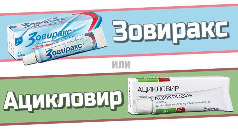 Ацикловир - аналог лекарственного средства