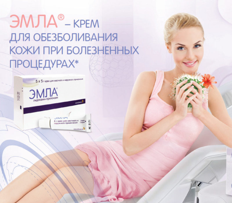 Мазь эффективно обезболивает кожу