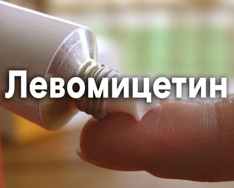 Левомицетин мазь