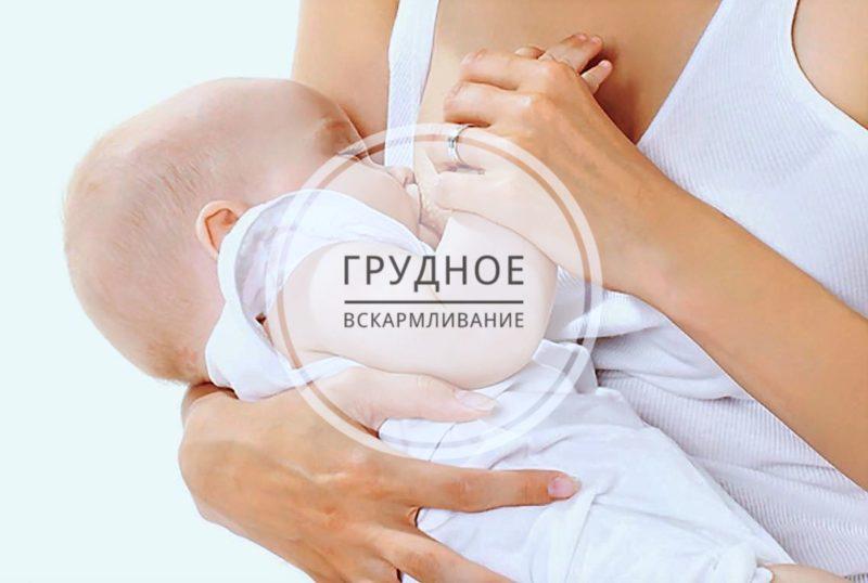 Лечение метронидазолом при грудном вскармливании