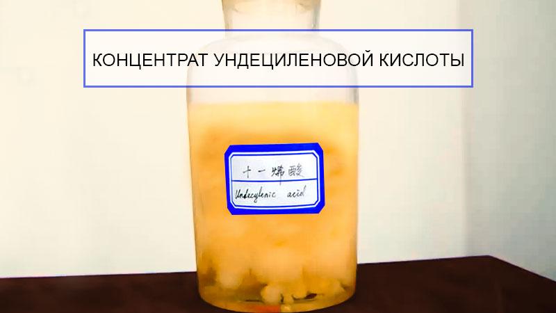 Ундециленовая кислота и ее соли оказывают фунгистатическое действие