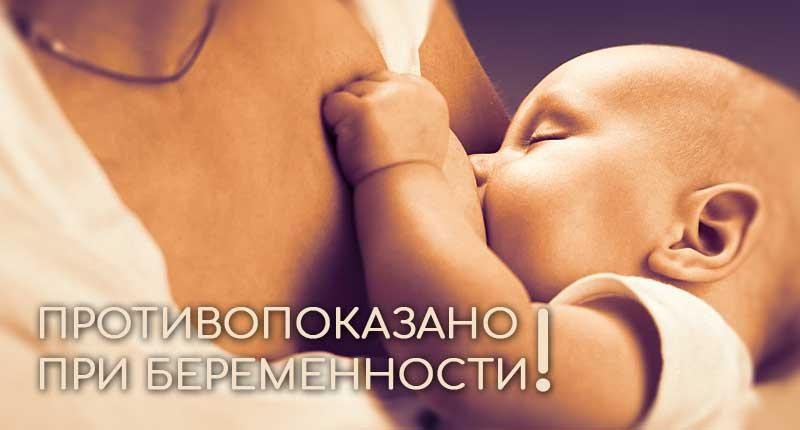Средство нельзя использовать при беременности